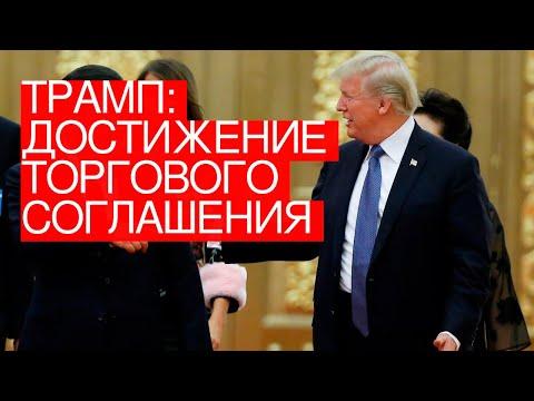 Трамп: достижение торгового соглашения между СШАиКНРтребует участия лидеров двух стран
