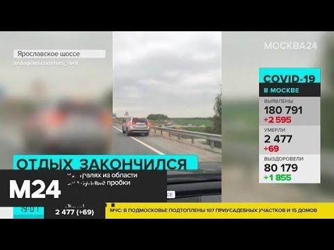 Движение на основных магистралях из области в сторону Москвы осложнилось - Москва 24