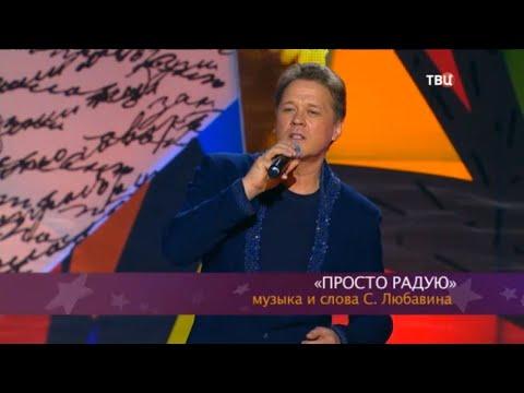 Сергей Любавин - Просто радую | «Смех с доставкой на дом», 26.01.2020