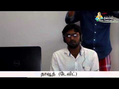 Tamil Islam Convert தாவுத் (டேவிட்) Way to Paradise Class