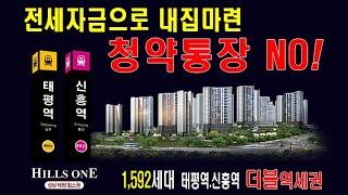 성남 태평 지역주택조합 태평 힐스원 조합원 모집, 청약…