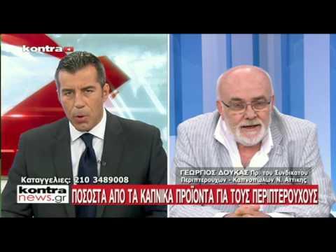 KONTRA CHANNEL 21/07/2016. Παρέμβαση - Ενημέρωση από τον Γ. Δούκα - www.synpeka.gr