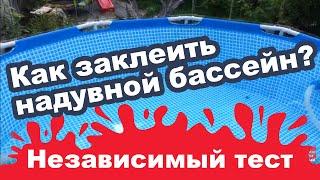 видео Как заклеить надувной бассейн в домашних условиях?