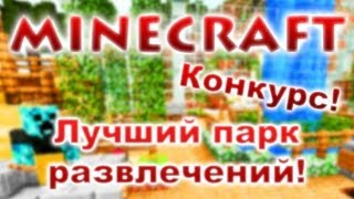 Конкурс на лучший парк развлечений Minecraft!
