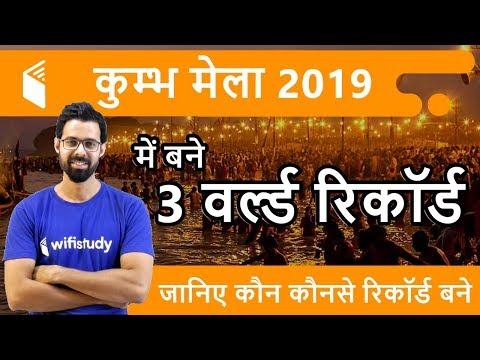 Kumbh 2019 Sets Three Guinness World Records | Prayagraj Kumbha Mela 2019