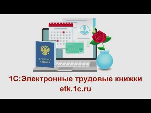 1С:Электронные трудовые книжки.  Подготовьте отчет СЗВ-ТД бесплатно.