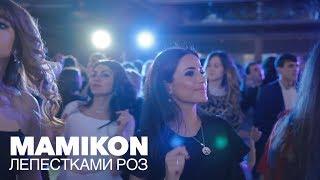 Mamikon - Лепестками Роз Live in Stavropol 2018