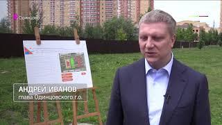 Новую школу откроют в ЖК «Гусарская баллада» в Одинцове