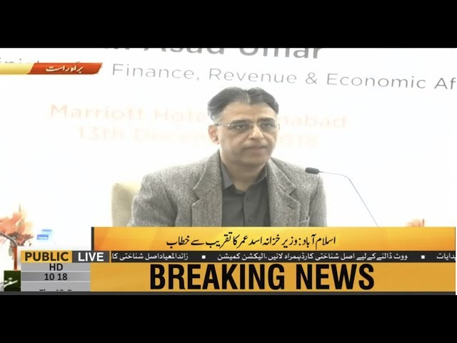 Finance minister Asad Umar addresses ceremony in Islamabad | 13 December 2018 | Public News