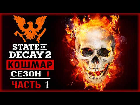 STATE OF DECAY 2 #1 ☠️ - Добро Пожаловать в Округ Дракер! - Кошмарная Зона, Сезон 1 (2020)