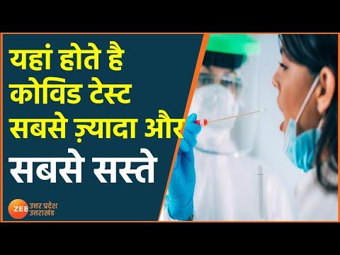 Covid 19 Test News | Corona Test RT PCR in UP | Covid Test Price | Uttar Pradesh  Latest Update
