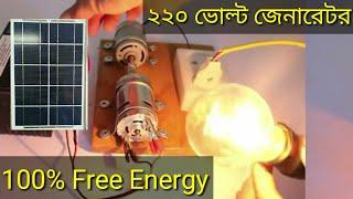 আজিবন ফ্রি কারেন্ট how to make 220v 50w 60w Ac generator dynamo motor 100 free Vidyut 775 motor
