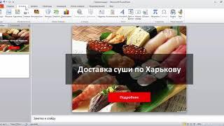 Уроки PowerPoint. Ссылки и триггеры в презентациях