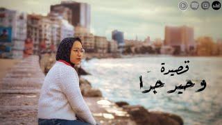 وحيد جدًا - اميرة البيلي | Amira Elbialy - Waheed Gedn