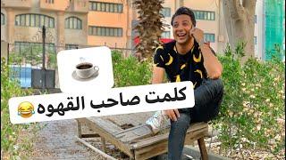 كلمت صاحب القهوه وقولتله هشرب سحلب تعالو شوفو ردة فعله😱