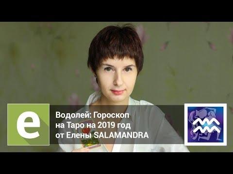 Водолей — Гороскоп на Таро на 2019 год от эксперта LiveExpert.ru Елена Саламандра