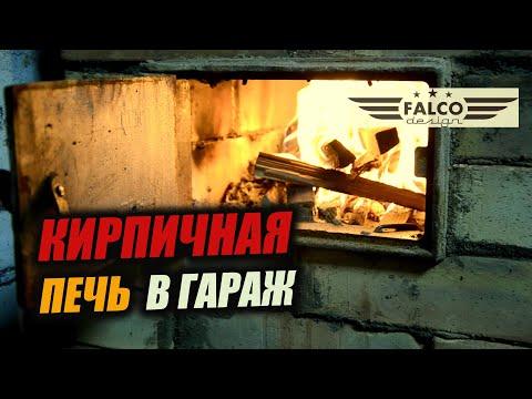 Строю кирпичную печь в гараж. Быстро, Недорого, Эффективно!