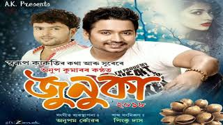 Junuka By Anoop Kumar | Official Released (Audio) | New Assamese Song 2018