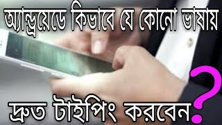 Best FAST Typing Trick - Fastest Typing speed on Android on any languages Must Watch