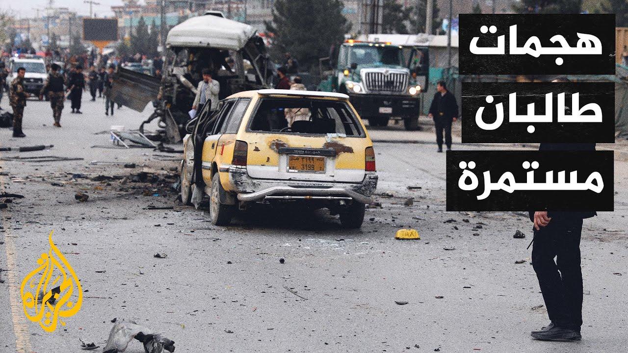 هجومان لحركة طالبان يستهدفان القوات الحكومية في أفغانستان  - 13:58-2021 / 4 / 5