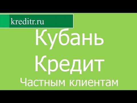 Кубань Кредит обзор кредита «Частным клиентам» условия, процентная ставка, срок