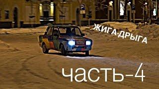"""""""Жига-Дрыга"""" Первый дрифт Часть-4"""