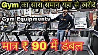 यहा मिलता है जिम का सारा सामान | Wholesale Gym Equipments |  Karol Bagh Delhi