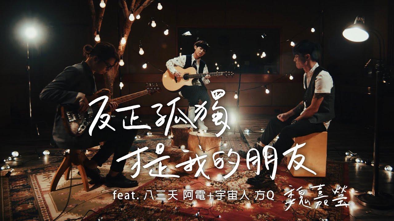 魏嘉瑩 Arrow Wei【反正孤獨才是我的朋友】Official Music Video feat 八三夭阿電 宇宙人方Q