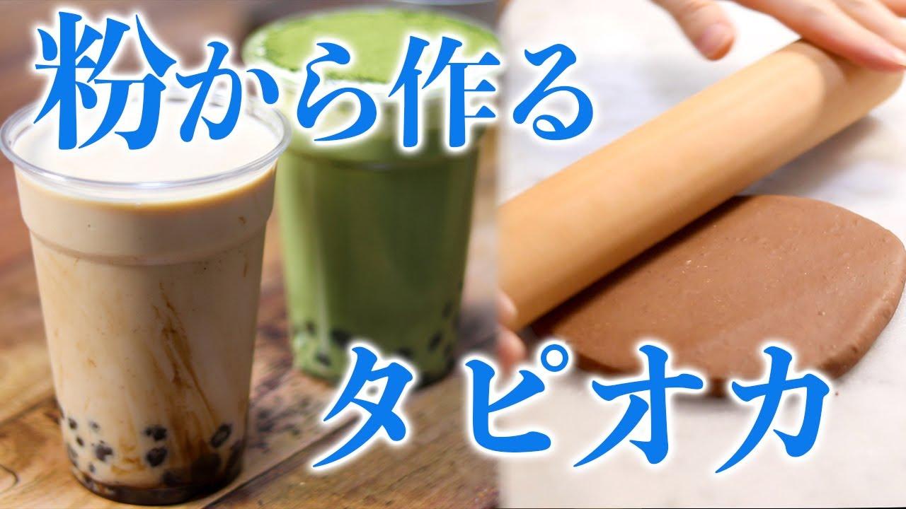 【粉から作る】自家製タピオカミルクティーの作り方〜手間かかるから店で買え〜