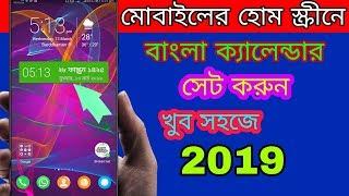 👉 Set the Bangla Calendar on the Home screen of 2019 How to bangla tutorial ...! screenshot 3