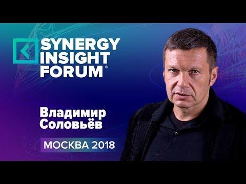 Владимир Соловьев | Искусство управлять ожиданиями | #SIF2018 | Университет СИНЕРГИЯ