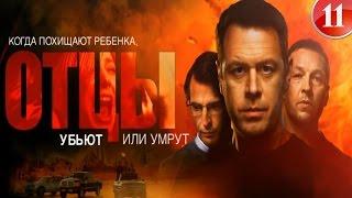 Отцы 11 серия 2017 Новый Русский Боевик фильм сериал HD