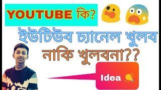ইউটিউব কী||ইউটিউব চ্যানেল কি খুলব নাকি খুলবনা ||how to create a YouTube channel solution (Bangla)