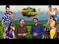Mehndi Laga Ke Rakhna Bhojpuri Movie Review   Khesari Lal Yadav   Kajal Raghwani video