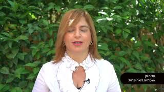 כנס המשכיות עסקית בזמן הקורונה: עידית חן, דואר ישראל