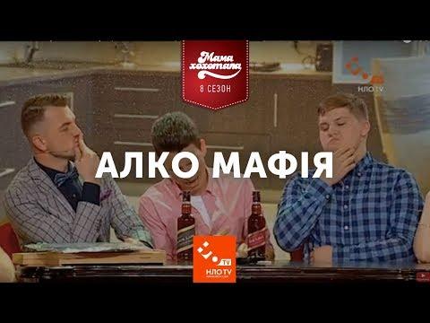 видео: Настільна гра: Алко Мафія | Мамахохотала | Новий сезон