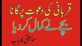 Child singing Qurbani Eid Song Amazingly Funny