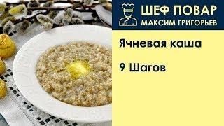 Ячневая каша . Рецепт от шеф повара Максима Григорьева
