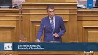 Εισήγηση του Βουλευτή Δημήτρη Κούβελα για το Σ/Ν του Υπουργείου Δικαιοσύνης στις 22.07.2021