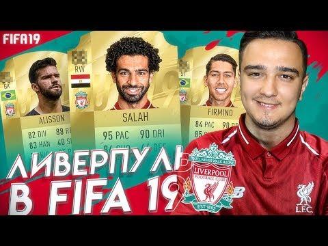 СОСТАВ ЛИВЕРПУЛЯ В FIFA 19 | КАРТОЧКИ, РЕЙТИНГИ, СЛУХИ