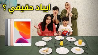 اطباق الحظ مع حنان و عادل و بوبو - عائلة عدنان
