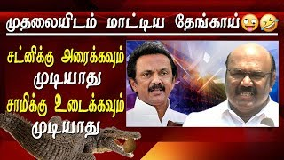 Latest tamil news live No use of DMK success in the election Minister Jayakumar Slams Stalin