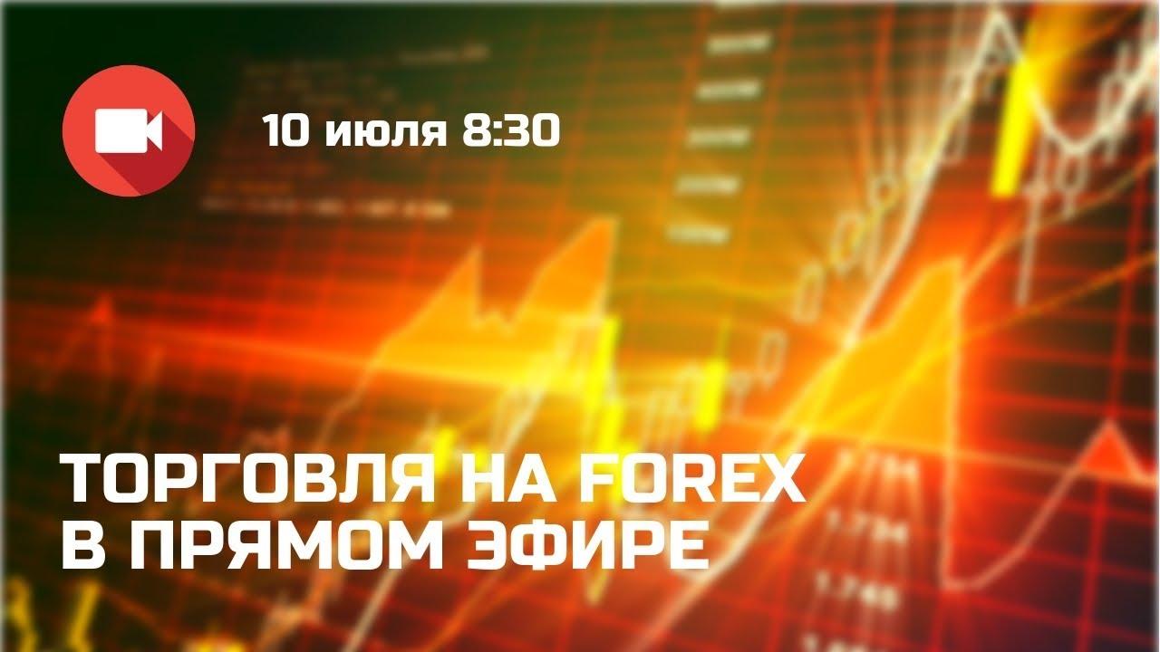Форекс торговля в прямом эфире время работы московской биржи форекс