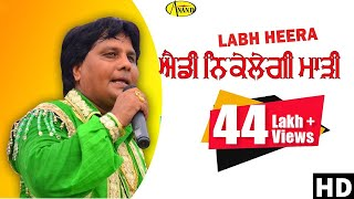 Labh Heera I Eadi Niklengi Madi l Latest Punjabi Song  2018 I Anand Music I New Punjabi Song 2018
