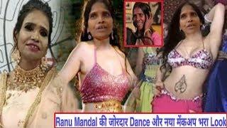 Ranu Mandal की Live जबरदस्त Dance और नया मेंअकप भरा Look// Himesh, Ranu New Song.