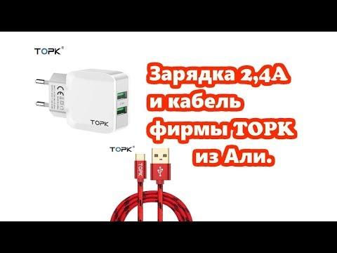 Качественная зарядка TOPK на 2,4А и кабель этой фирмы из Али. За такие деньги #198из YouTube · С высокой четкостью · Длительность: 7 мин25 с  · Просмотров: 844 · отправлено: 19.08.2017 · кем отправлено: Китай Гуд Бай
