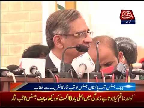 Chief Justice Saqib Nisar Addresses To Ceremony In Quetta