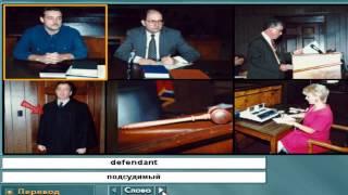 Тема ЮРИСТ и СУДЬЯ  русско-английский видеословарь | Английский язык