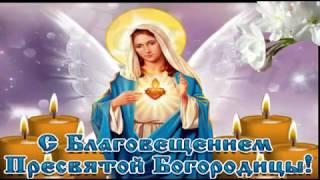 Красивое поздравление с Благовещением Пресвятой Богородицы
