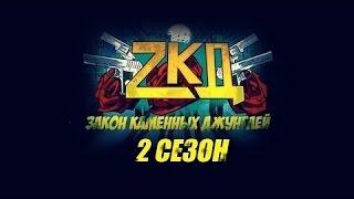 ЗКД 2 сезон - анонс сериала
